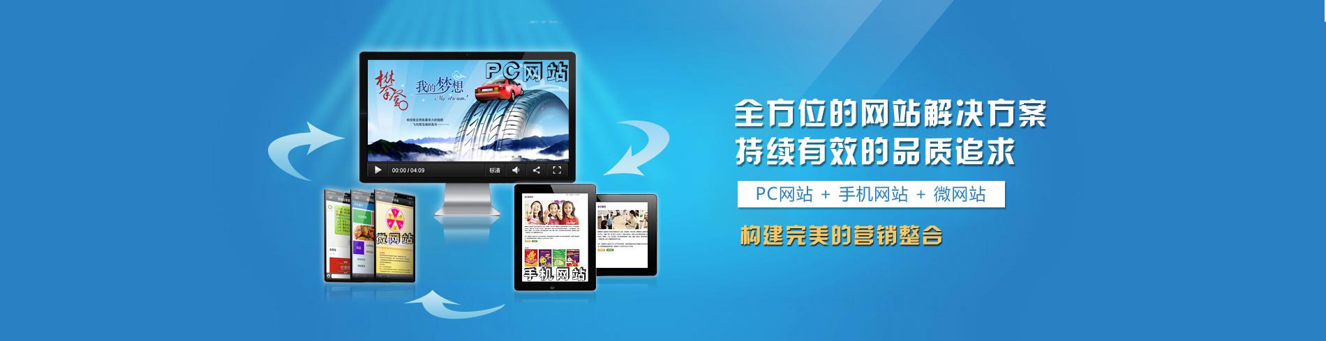 济南网站建设 百茗网络 网站建设 网站优化