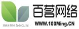 济南网站建设 百茗网络