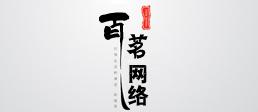百茗网络 济南网站建设 济南网站制作 济南企业网站制作