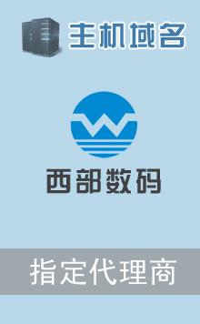 济南网站建设 网站建设 百茗网络 西部数码