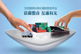 物流行业网站建设方案 济南企业网站建设 济南网站建设