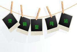 营销型网站建设方案 济南企业网站建设 济南网站建设