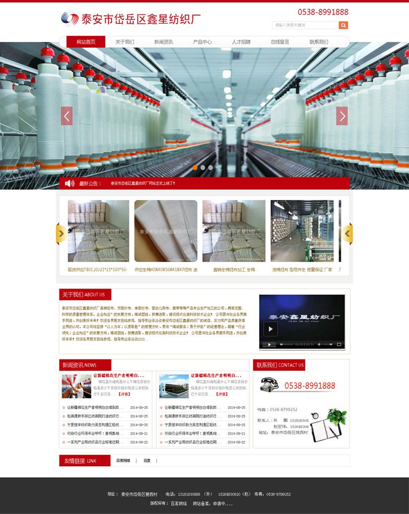泰安鑫星纺织厂