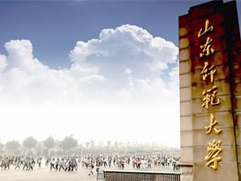 山东师范大学心理测量学 济南网站建设  济南做网站